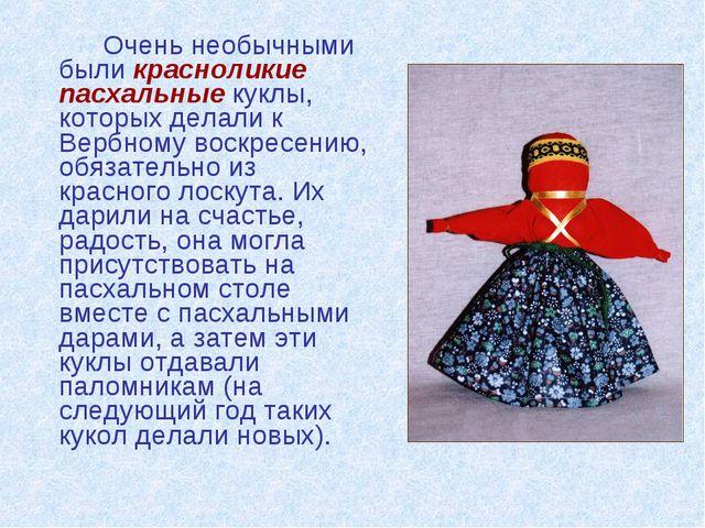 Очень необычными были красноликие пасхальные куклы, которых делали к Вербно...