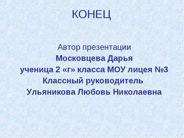 Автор презентации Московцева Дарья ученица 2 «г» класса МОУ лицея №3 Классный...