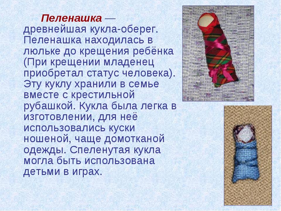 Презентация куклы своими руками