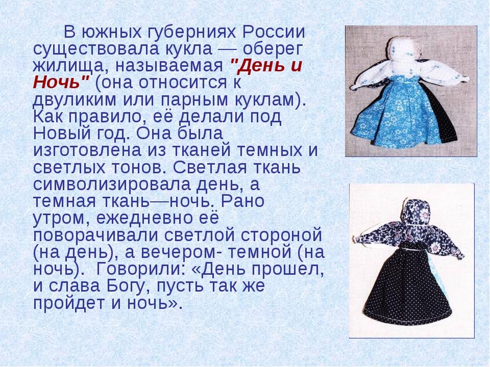 """В южных губерниях России существовала кукла — оберег жилища, называемая """"Де..."""