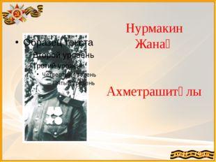 Нурмакин Жанақ Ахметрашитұлы