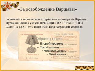 «За освобождение Варшавы» За участие в героическом штурме и освобождении Варш