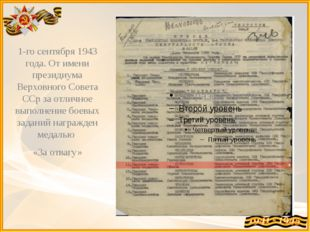 1-го сентября 1943 года. От имени президиума Верховного Совета ССр за отлично