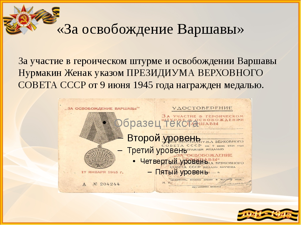 «За освобождение Варшавы» За участие в героическом штурме и освобождении Варш...