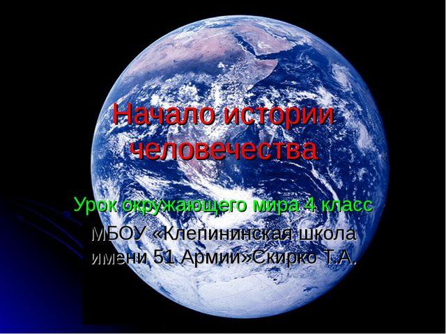 Начало истории человечества Урок окружающего мира 4 класс МБОУ «Клепининская...