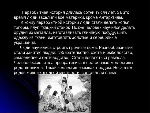Первобытная история длилась сотни тысяч лет. За это время люди заселили все...