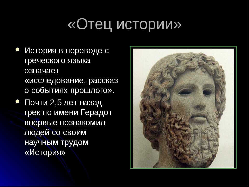 «Отец истории» История в переводе с греческого языка означает «исследование,...