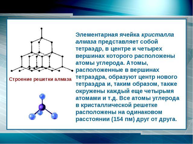 Элементарная ячейка кристалла алмаза представляет собой тетраэдр, в центре...