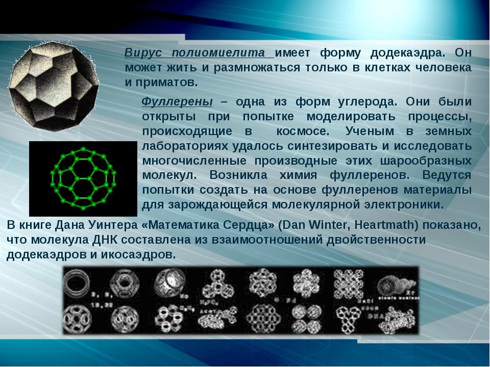 Вирус полиомиелита имеет форму додекаэдра. Он может жить и размножаться тольк...