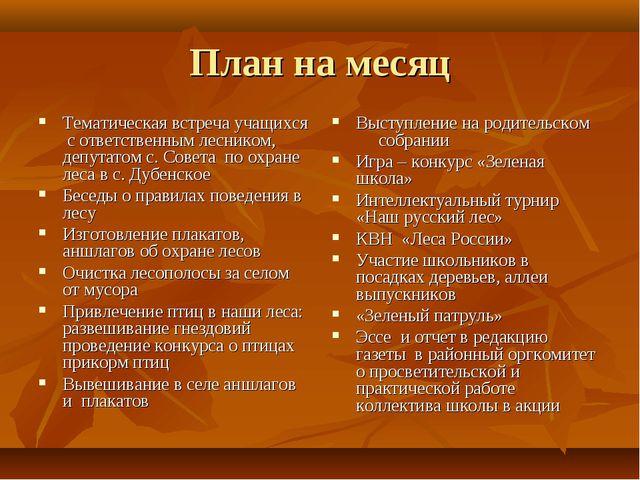 План на месяц Тематическая встреча учащихся с ответственным лесником, депутат...