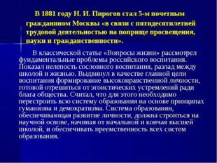 В 1881 году Н. И. Пирогов стал 5-м почетным гражданином Москвы «в связи с пя