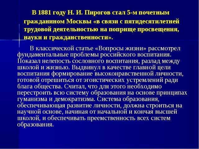 В 1881 году Н. И. Пирогов стал 5-м почетным гражданином Москвы «в связи с пя...