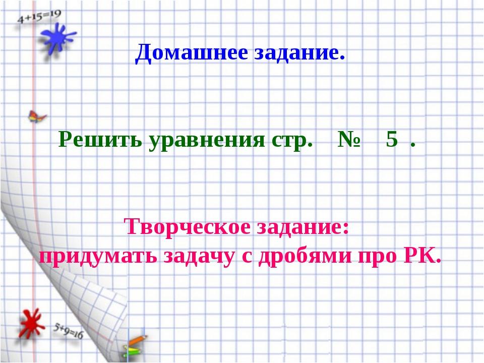 Домашнее задание. Решить уравнения стр. № 5 . Творческое задание: придумать з...