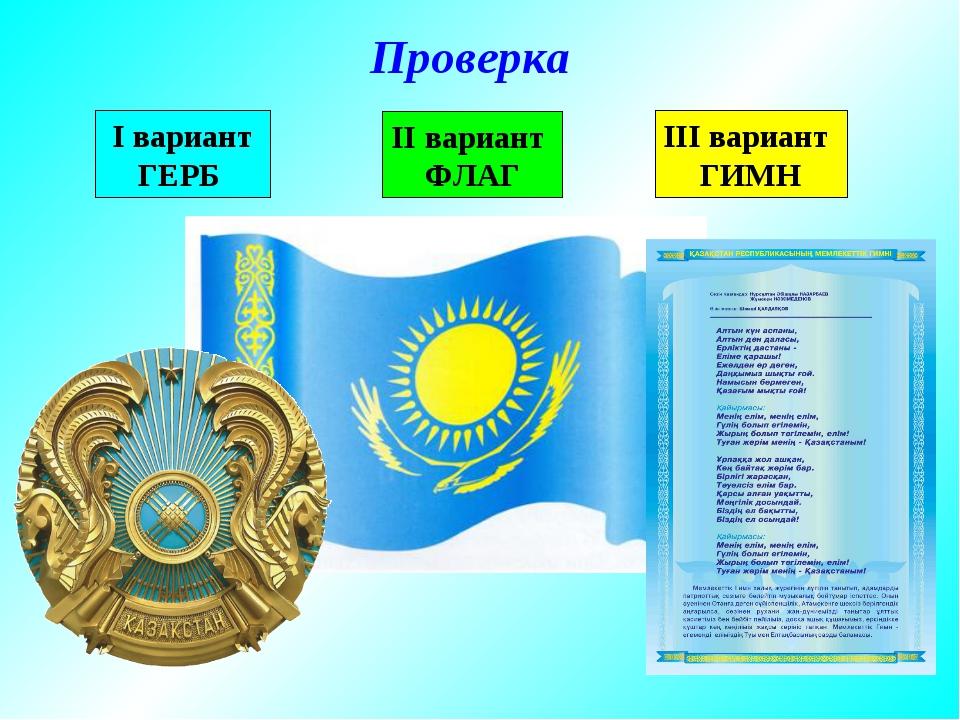 II вариант ФЛАГ Проверка I вариант ГЕРБ III вариант ГИМН