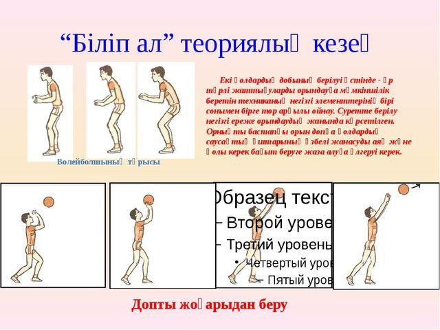 """""""Біліп ал"""" теориялық кезең"""
