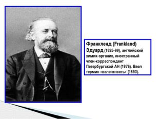 Франкленд (Frankland) Эдуард (1825-99), английский химик-органик, иностранный