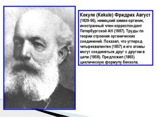 Кекуле (Kekule) Фридрих Август (1829-96), немецкий химик-органик, иностранный