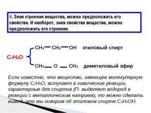 4. Зная строение вещества, можно предположить его свойства. И наоборот, зная