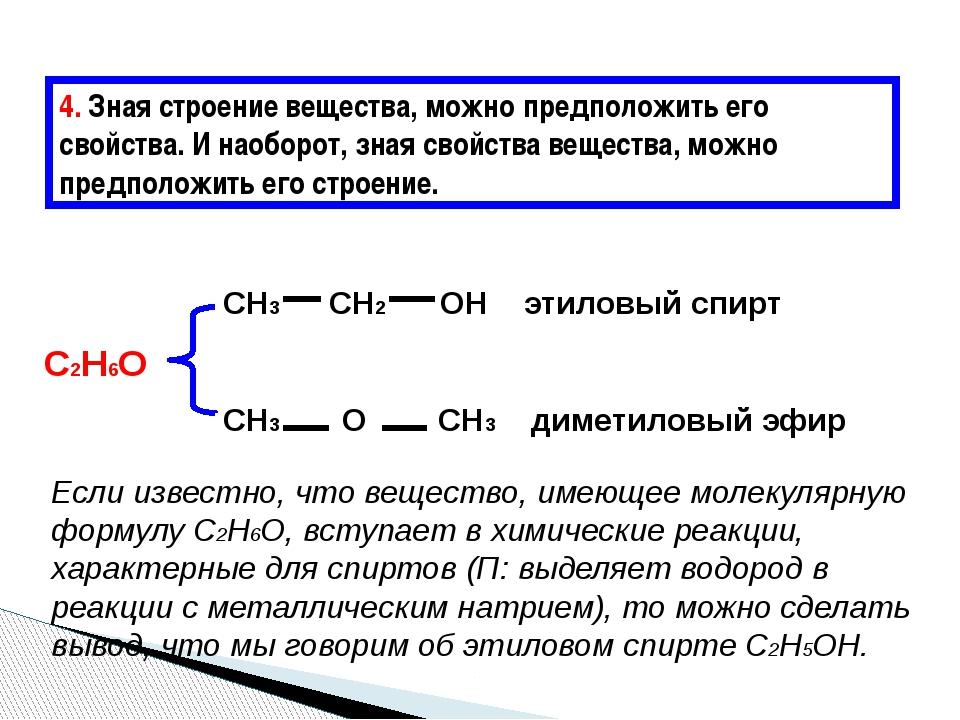 4. Зная строение вещества, можно предположить его свойства. И наоборот, зная...