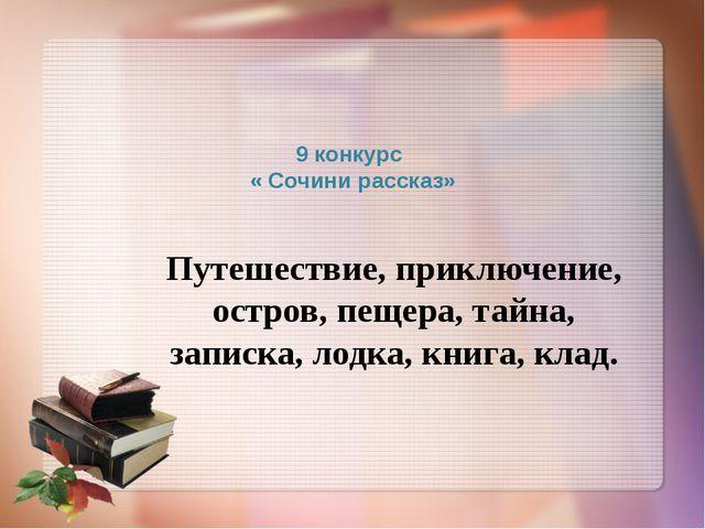 9 конкурс « Сочини рассказ» Путешествие, приключение, остров, пещера, тайна,...