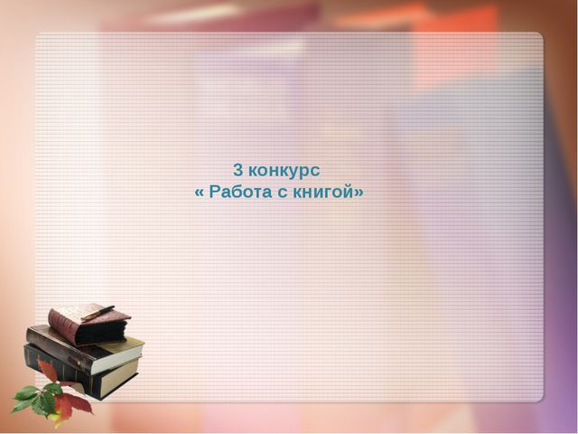 3 конкурс « Работа с книгой»