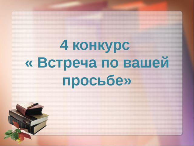 4 конкурс « Встреча по вашей просьбе»
