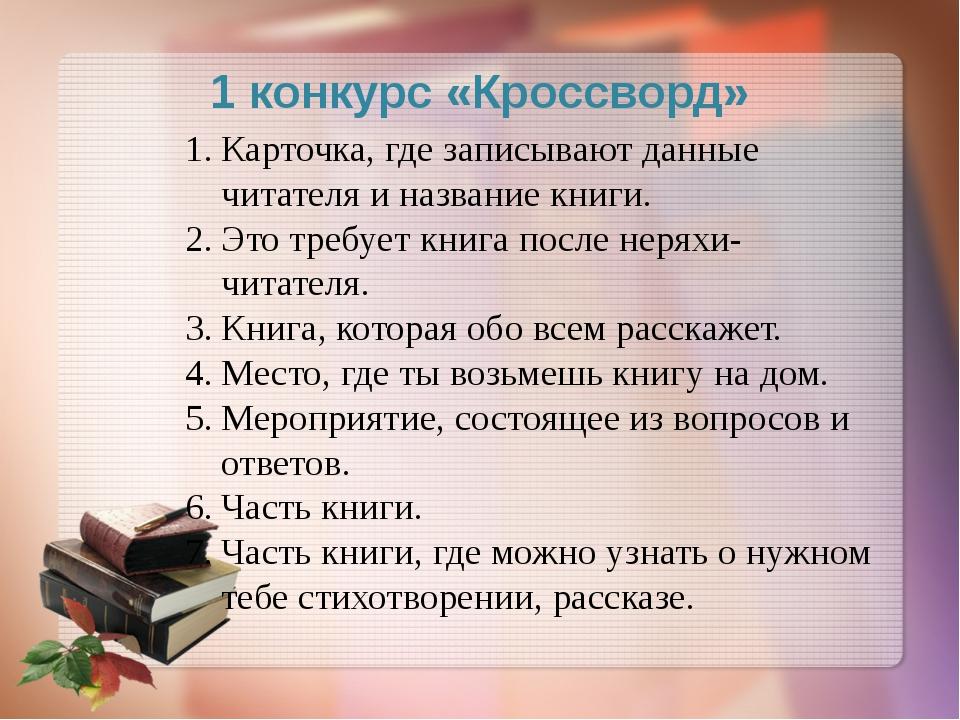 1 конкурс «Кроссворд» Карточка, где записывают данные читателя и название кни...