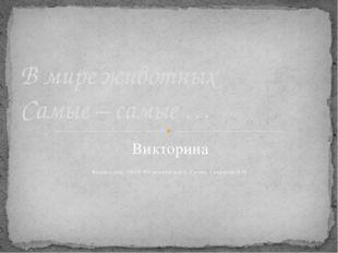 Викторина Воспитатель ГКОУ РО детский дом х. Гусева Сетракова Л.Н. В мире жив