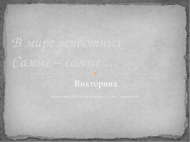 Викторина Воспитатель ГКОУ РО детский дом х. Гусева Сетракова Л.Н. В мире жив...