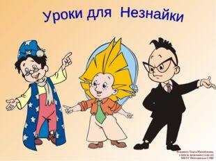 Романова Ольга Михайловна, учитель начальных классов МБОУ Петелинская СОШ