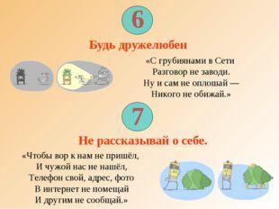 6 Будь дружелюбен «С грубиянами в Сети Разговор не заводи. Ну и сам не оплоша