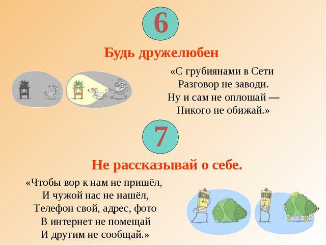 6 Будь дружелюбен «С грубиянами в Сети Разговор не заводи. Ну и сам не оплоша...