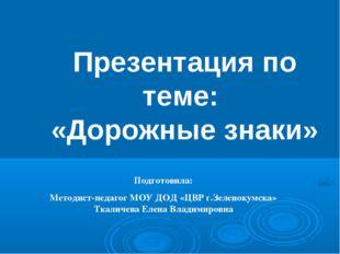Презентация по теме: «Дорожные знаки» Подготовила: Методист-педагог МОУ ДОД «