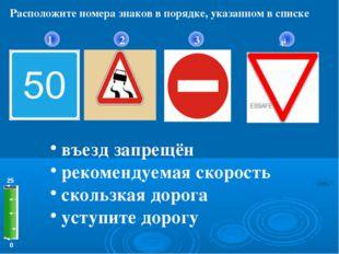 0 25 Расположите номера знаков в порядке, указанном в списке 3 2 1 въезд запр