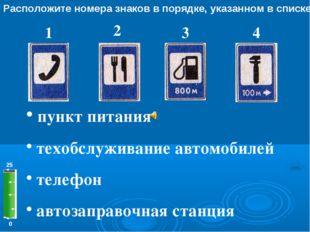 0 25 Расположите номера знаков в порядке, указанном в списке 1 2 3 4 пункт пи