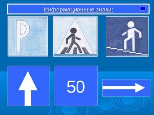 Информационные знаки: 50
