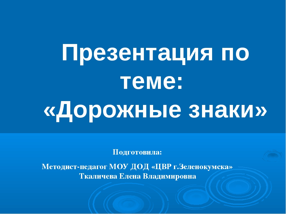 Презентация по теме: «Дорожные знаки» Подготовила: Методист-педагог МОУ ДОД «...