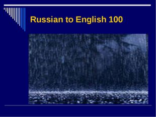 Russian to English 100