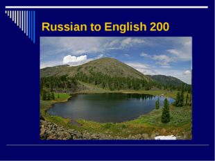 Russian to English 200