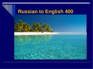 Russian to English 400 Pacific Ocean
