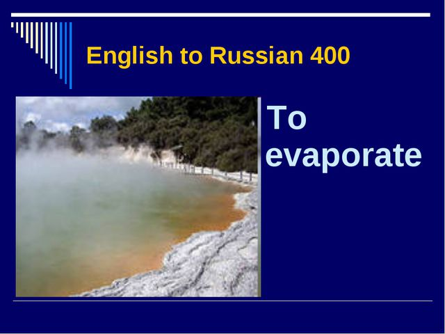English to Russian 400 To evaporate