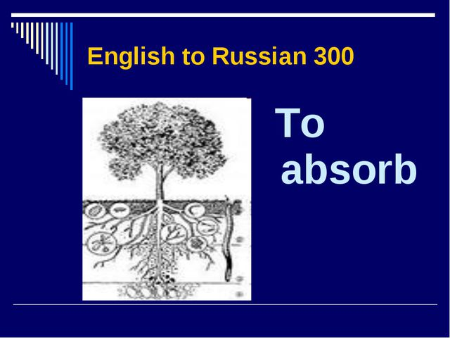 English to Russian 300 To absorb