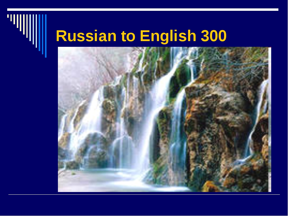Russian to English 300