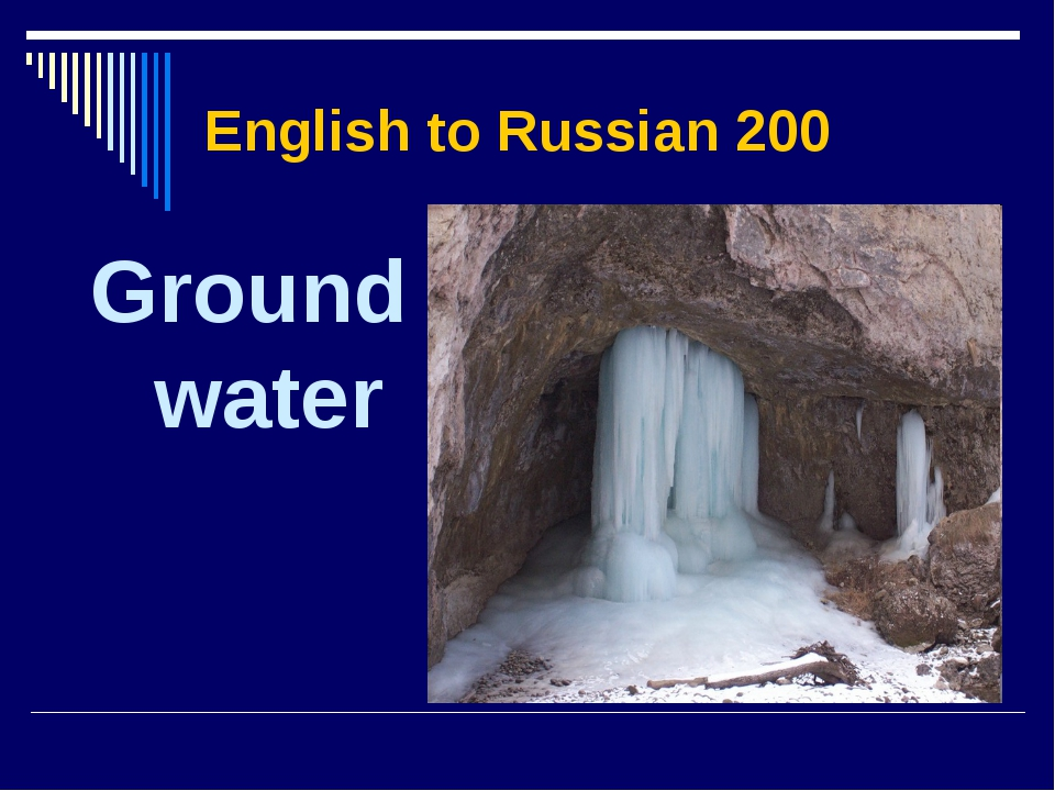 English to Russian 200 Ground water