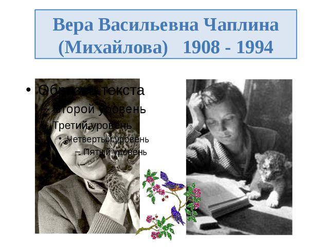 Вера Васильевна Чаплина (Михайлова) 1908 - 1994
