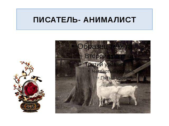 ПИСАТЕЛЬ- АНИМАЛИСТ