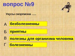 вопрос №9 А Б В Г безболезненны приятны полезны для организма человека болезн