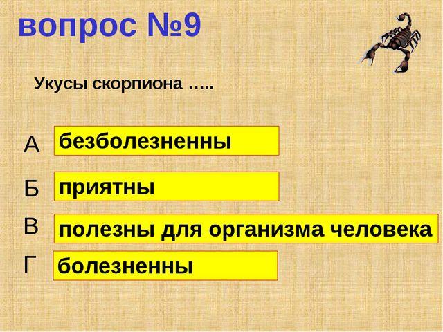 вопрос №9 А Б В Г безболезненны приятны полезны для организма человека болезн...