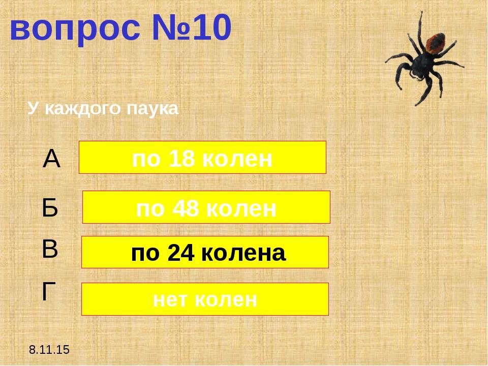 8.11.15 вопрос №10 У каждого паука А Б В Г по 48 колен по 24 колена нет колен...