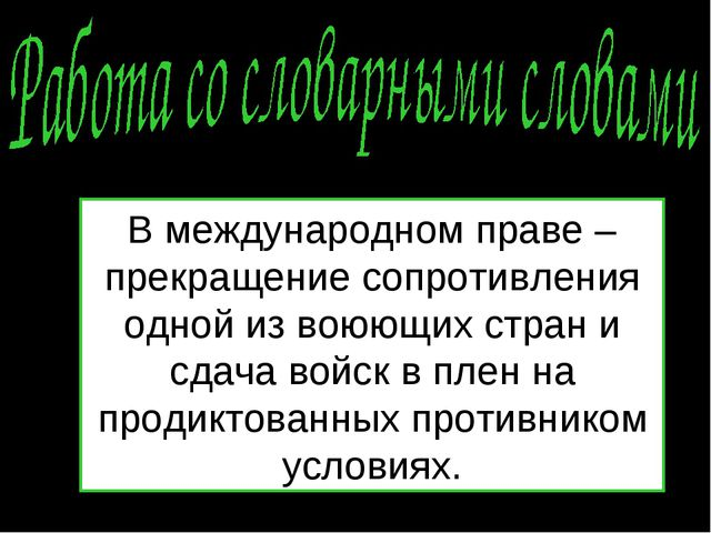 В международном праве – прекращение сопротивления одной из воюющих стран и сд...